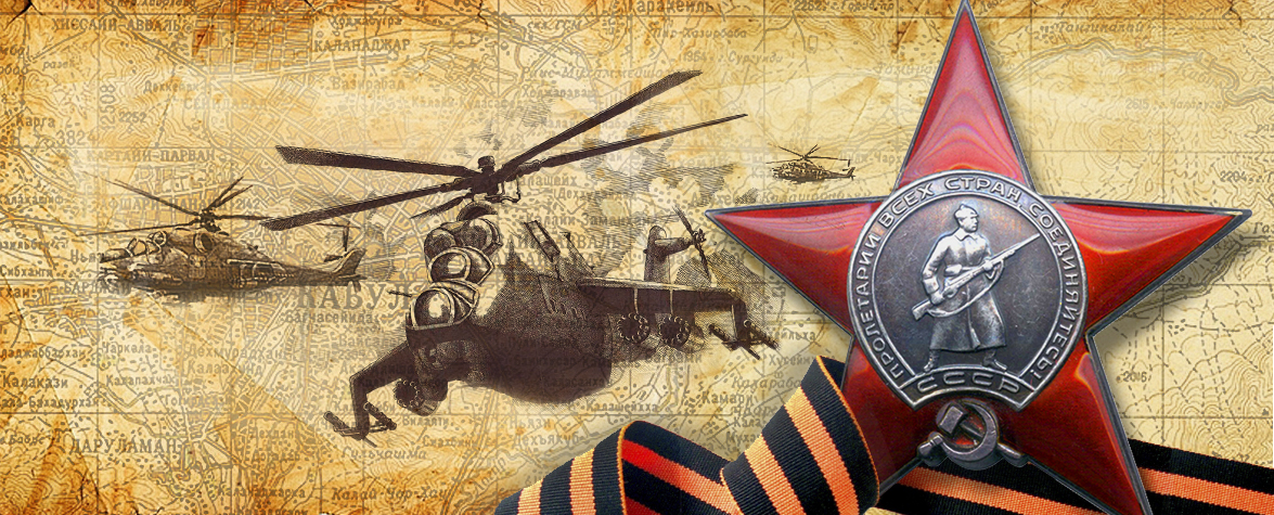 Вывод войск из афганистана поздравления